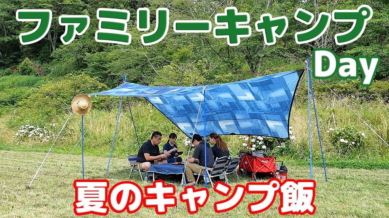 【ファミリーキャンプ】夏のキャンプ飯はこれで決まり!