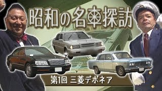 V OPT 155 ⑧ GOGO大二郎 昭和の名車「三菱・デボネア」試乗