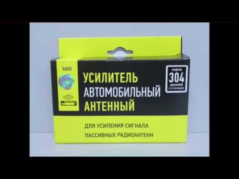 АНТЕННЫЙ УСИЛИТЕЛЬ ТРИАДА-304 ДАЛЬНОБОЙ