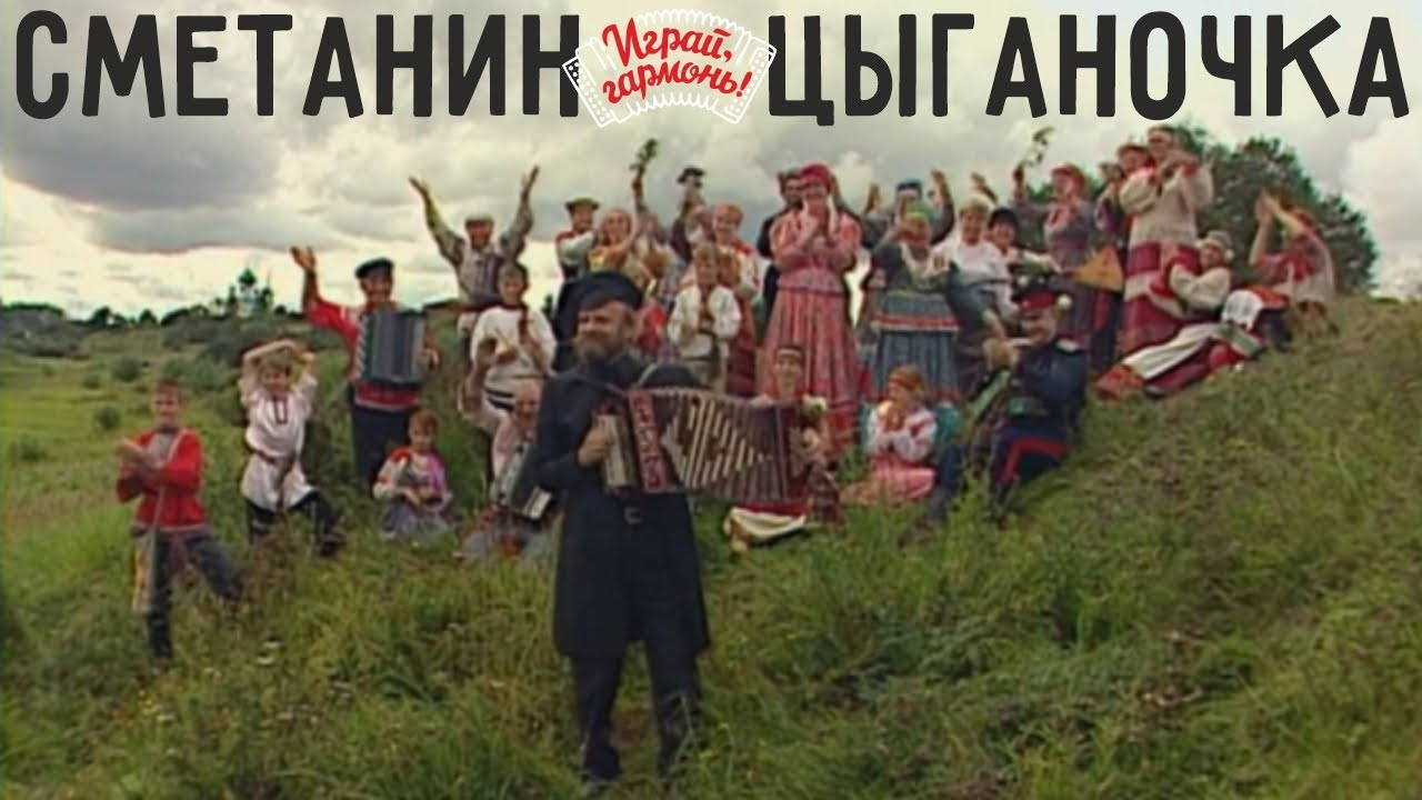 Играй, гармонь! | Сергей Сметанин (г. Архангельск) | Цыганочка