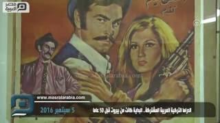 مصر العربية   الدراما التركية العربية المشتركة.. البداية كانت من بيروت قبل 50 عاما