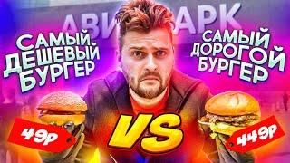 Где ДЕШЕВО и ВКУСНО поесть в Москве / Бургер за 49 рублей / ТРЦ Авиапарк