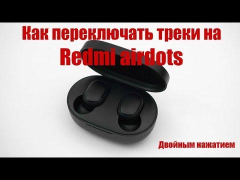 Redmi Airdots - КАК ПЕРЕКЛЮЧАТЬ ТРЕКИ ДВОЙНЫМ НАЖАТИЕМ
