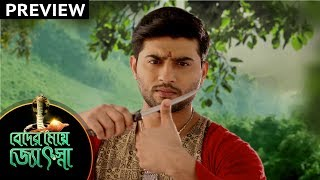 Beder Meye Jyotsna - Preview | 25th Oct 19 | Sun Bangla TV Serial | Bengali Serial