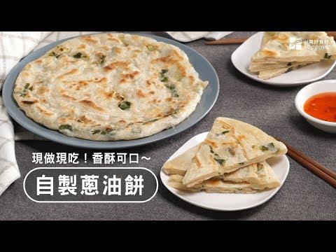 【中式點心】蔥油餅自己做!從麵團做起超簡單~滿滿青蔥好酥脆!