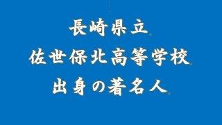 長崎県立佐世保北高等学校出身の著名人