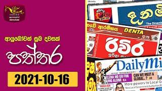 Ayubowan Suba Dawasak   Paththara  2021-10- 16 Rupavahini Thumbnail