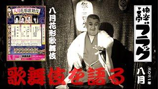 快楽亭ブラック「歌舞伎を語る」2021年8月編『八月花形歌舞伎』