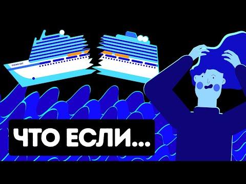 Что если двигатель корабля откажет прямо в океане