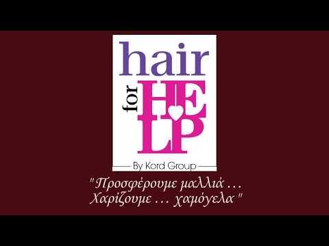 "HAIR for HELP – Εκδήλωση  ""Xmas Bazaar 2015"" Εκπαιδευτήρια Δούκα (1min + 25 sec.)"