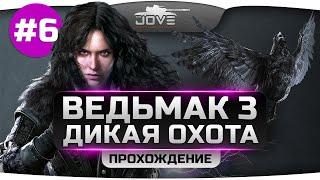 Прохождение Ведьмак 3: Дикая Охота #6. Наконец-то идем в Новиград!