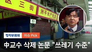 """코로나19, 우한 실험실서 유출?…""""쓰레기 수준의 논문…"""