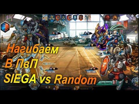 НАГИБАЕМ В ПвП | SIEGA vs RANDOM #4