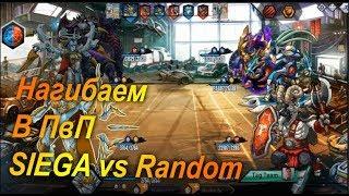 НАГИБАЕМ В ПвП   SIEGA vs RANDOM #4