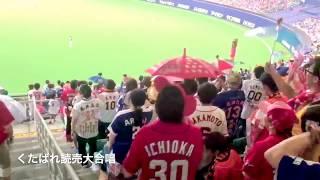 オールスター2017 くたばれ読売 thumbnail