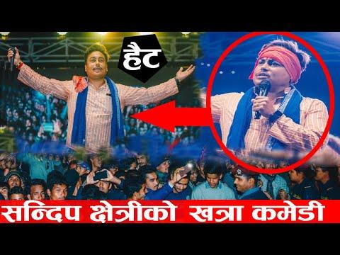 Comedian Sandip Chhetri at Pokhara | यस्तो पो कमेडी । कलाकारलाई दिए दनक