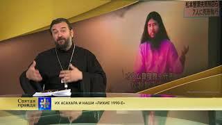 Протоиерей Андрей Ткачев. Их Асахара и наши «лихие 1990-е»
