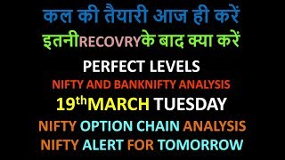 Bank Nifty & Nifty tomorrow 19th March 2019 daily chart Analysis SIMPLE ANALYSIS POWERFUL RESULTS