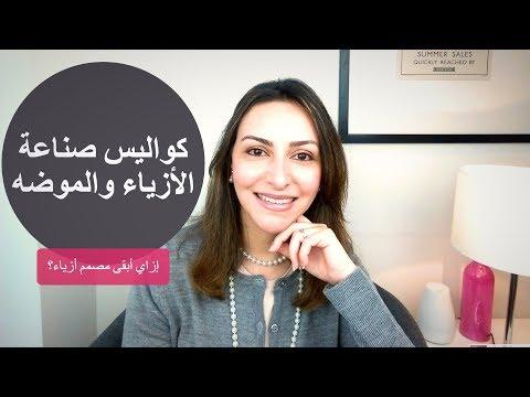 1eba93d51  إزاي أبقى مصمم أزياء؟ How to become a Fashion Designer - YouTube