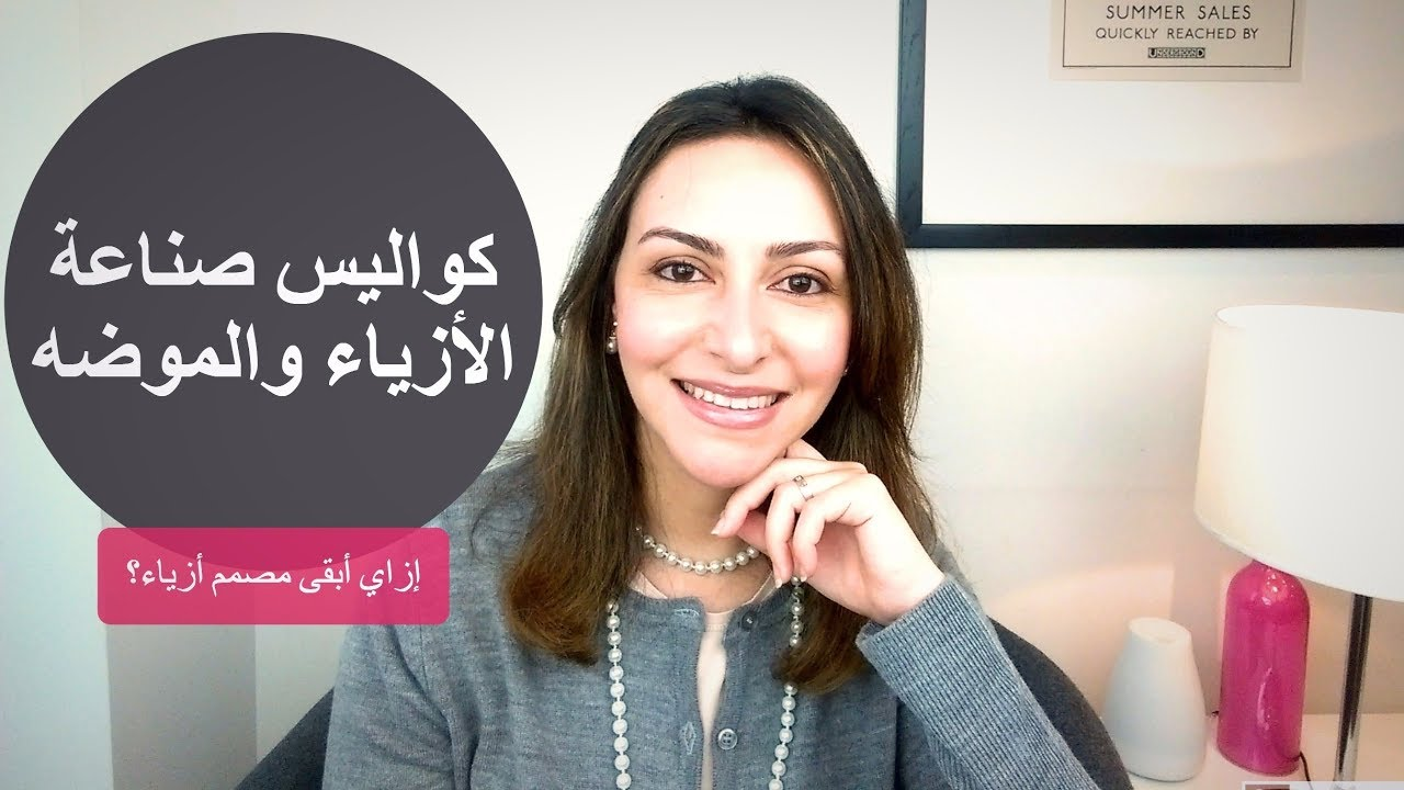 08bed46f5 إزاي أبقى مصمم أزياء؟ How to become a Fashion Designer - YouTube
