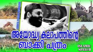അയോദ്ധ്യകലാപത്തിന്റെ ബാക്കിപത്രം | Abdul Nasar Madani super speech old | Islamic Speech In Malayalam