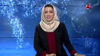 نشرة اخبار المنتصف | 26 - 08 - 2018 | تقديم اماني علوان و هشام الزيادي | يمن شباب