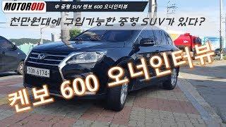 중국차 켄보600 오너 인터뷰, 1900만원대에 중형 SUV를?!