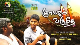 Gnyabagam Varuthe 2 ᴴᴰ - Official Short Film | A Journey to Childhood | DCP Release