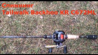 Ловля щуки. Тест спиннинга Tailwalk Backhoo KR C672ML. Кастинговая снасть..