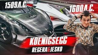 Обзор Женева. Новый KOENIGSEGG JESKO: 500 км/ч, 1600 л.с.