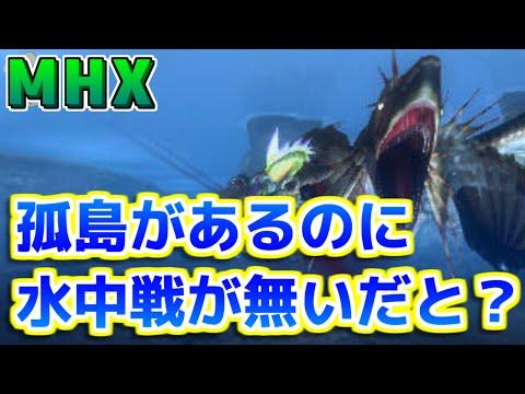 【MHX】孤島があるのになぜ水中戦を入れなかったのか【モンハンクロス】