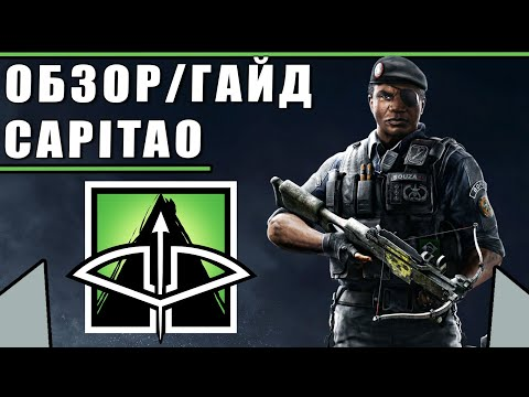 Обзор/Гайд на оперативника CAPITAO 2019 | Rainbow Six Siege