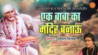 New sai bhajan 2019 - ek baba ka mandir banau (anil nischal) | latest hindi songs