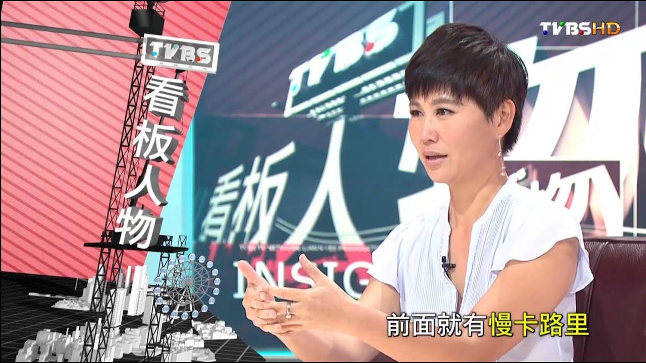 2016/08/07(日) TVBS看板人物--賴宇凡「吃油燒油」講道理(預告)