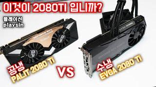 이것이 2080TI 입니까? / 공냉 vs 수냉  / …