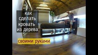видео Кровать своими руками. Кровать из поддонов и из деревянных досок.