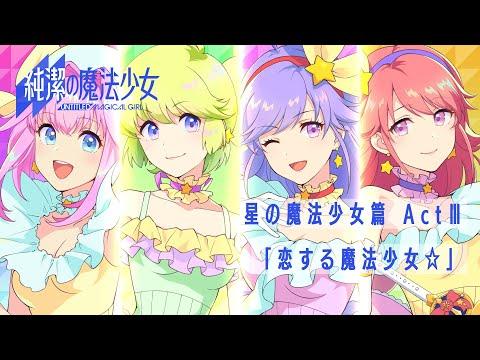 星の魔法少女篇 ActⅢ(「恋する魔法少女☆」)