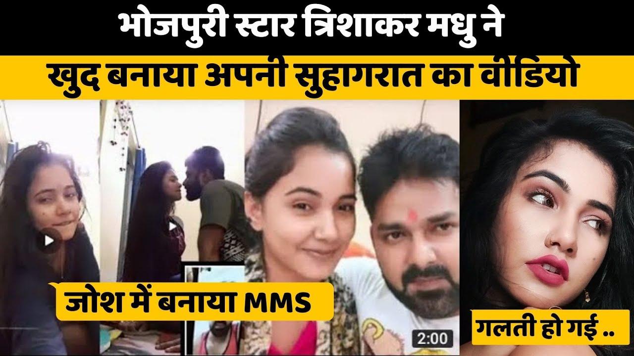 Download Trishakar Madhu ने जोश में आ कर खुद बनाया था अपना MMS | Trishakar Madhu Viral Video | Aaj Ki Khabar