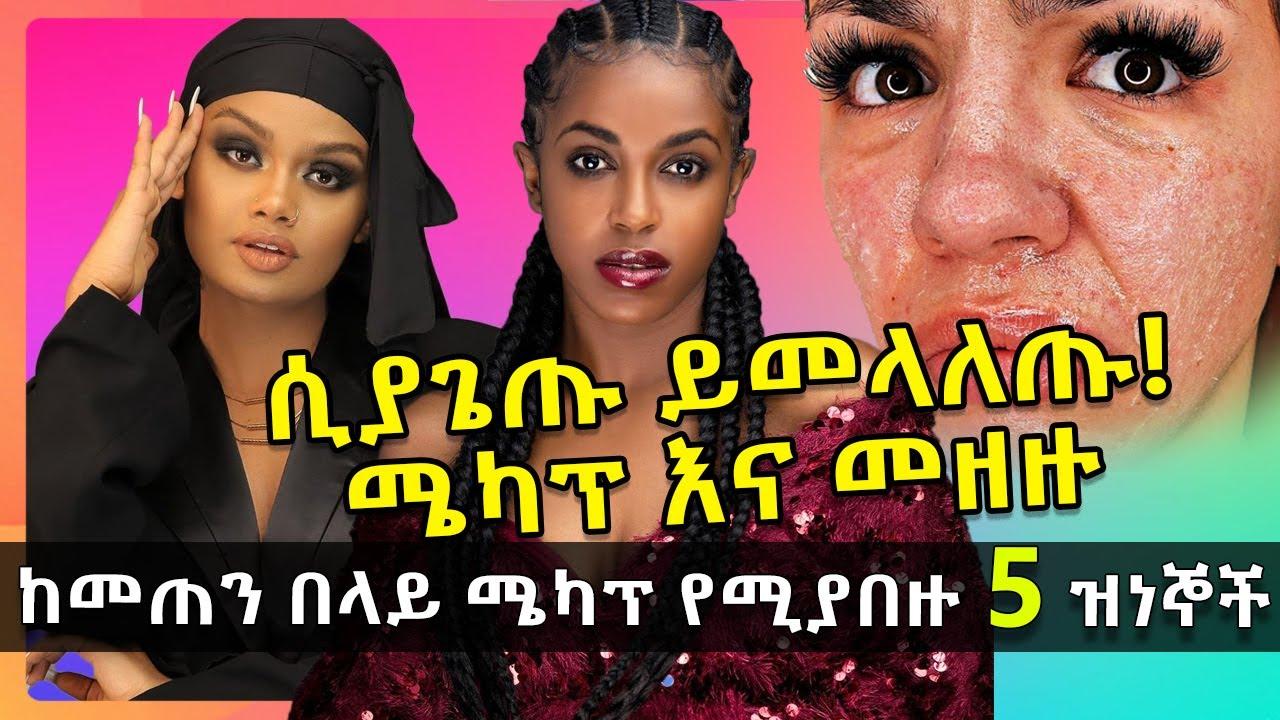 Ethiopian Celebrities Who Use Makeup