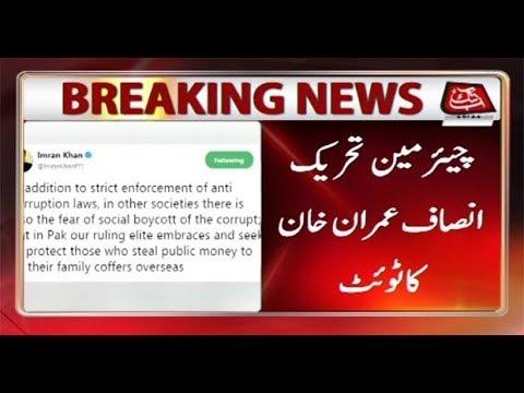 Chairman PTI Imran Khan's Twitter  | 28 Nov 2017