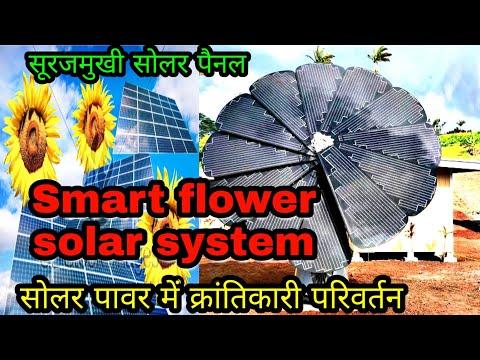 smartflower-solar-system,-next-generation-सूरजमुखी-सोलर-पैनल-सिस्टम