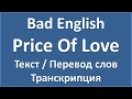watch he video of Bad English - Price Of Love (текст, перевод и транскрипция слов)