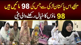 Meet this Pakistani girl who has 98 mothers