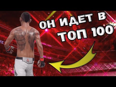UFC 3 и ТЕРНИСТЫЙ ПУТЬ в ТОП 100 | EA SPORTS UFC 3 ULTIMATE TEAM RANKED PS4 ПЕРЕД UFC 245
