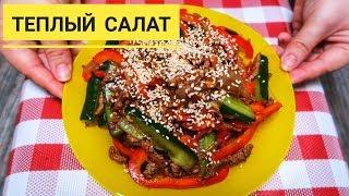 Вы такого точно еще не пробовали! Теплый салат из мяса с овощами по Корейски!