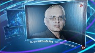 Карен Шахназаров. Право знать! 26.06.2021
