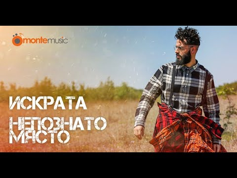 Iskrata - Nepoznato Myasto (Official Video)