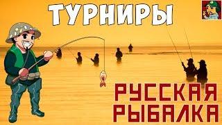 Русская Рыбалка 4 - Турнирный стрим (Розыгрыш премов)