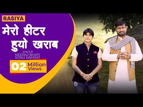 RASIYA----Mero Heetar Huyo Kharab Rat Jade Me Mari Jadayi Me----(NEERAJ BHATI & SONU)