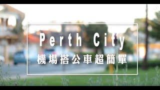 澳洲伯斯 How to go to Perth city by bus - 教你簡單搭公車從機場到市區#share